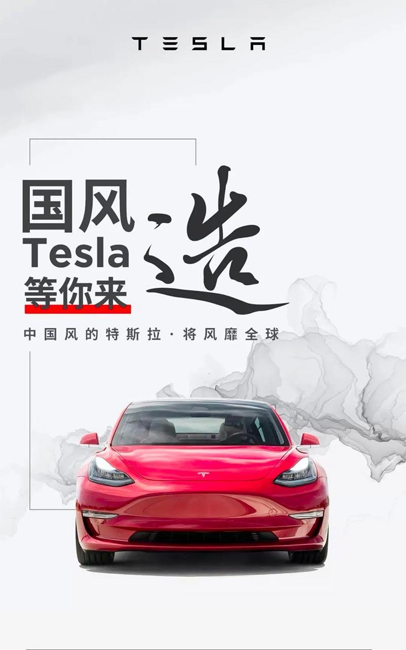 TeslaAnuncio-WeChat