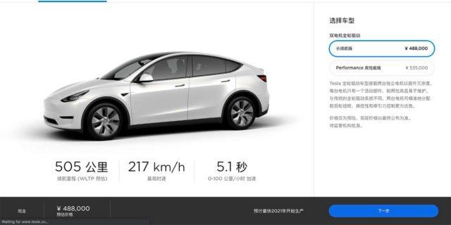 Configurador del Tesla Model Y en China