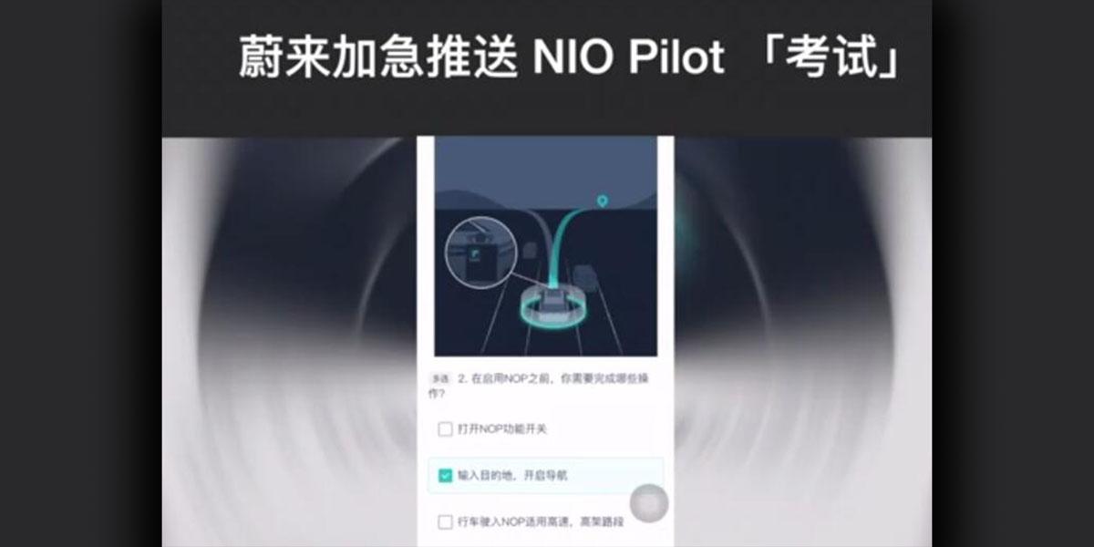 NIO-Pilot-prueba-antes-desbloquear-funcionalidades-autonomas