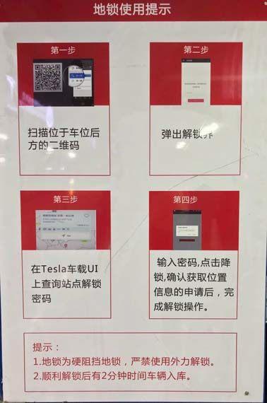 Tesla-Supercharger-sistema-codigo-QR-evitar-aparcamientos-coches-combustion-app